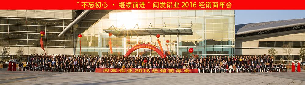 2016年经销商年会