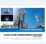 5G 铝材产品  5G base aluminum product